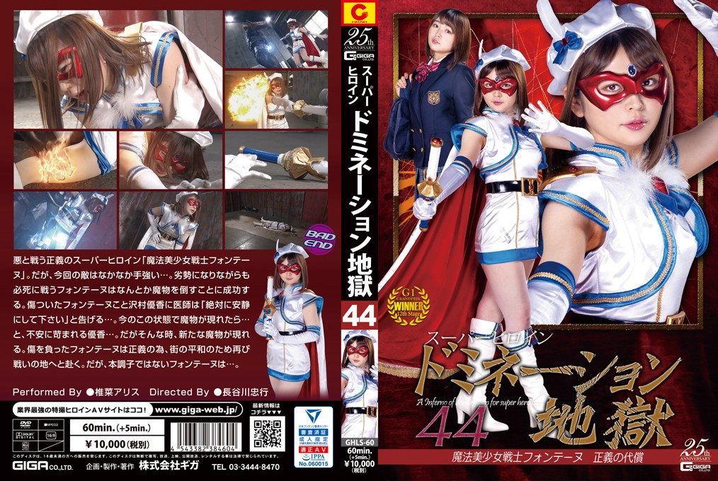 GHLS-60 Superheroine Domination Hell 44 -Beautiful Witch Girl Fontaine -Compensation of Justice Arisu Shiina