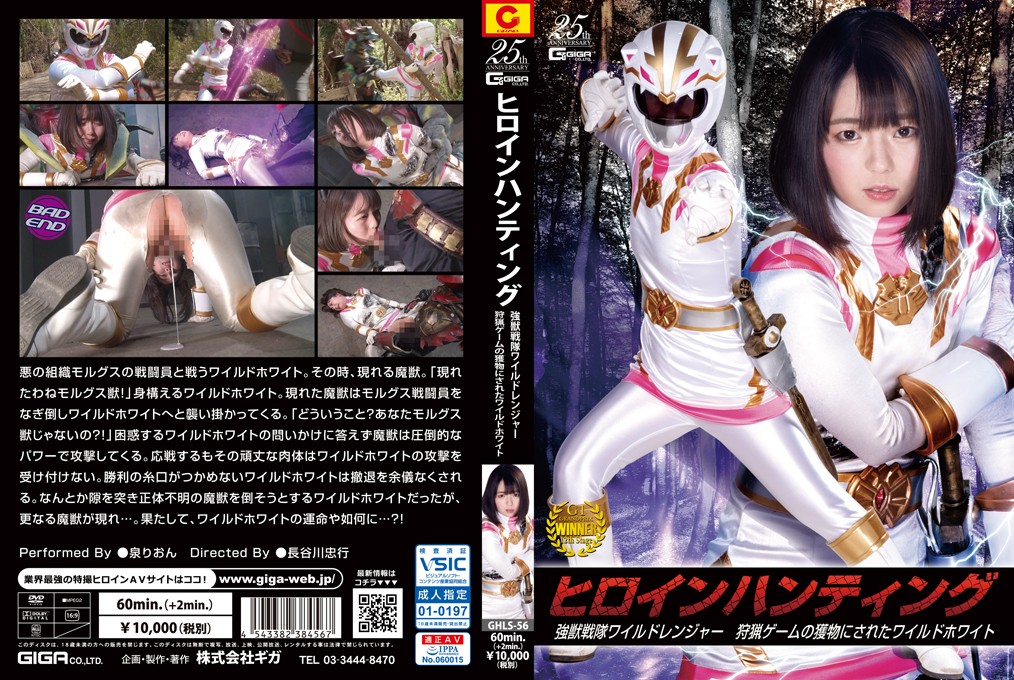 GHLS-56 Heroine Hunting -Wild Ranger -Wild White Becomes a Prey in the Hunting Games Rion Izumi