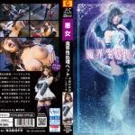 GHLS-64 Devildom Pet for Releasing Sexual Desire -Cruel Female Cadre Basedia- Azusa Misaki