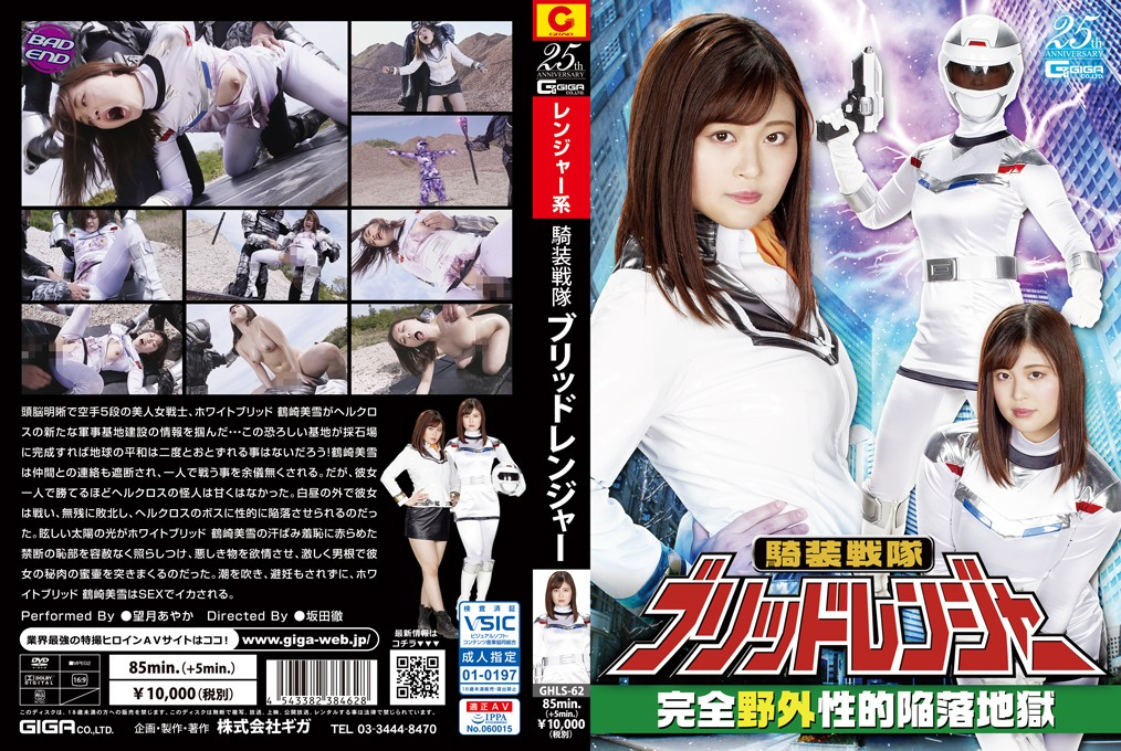 GHLS-62 Blid Ranger -Outdoorsy Sexual Surrender Hell Ayaka Mochiduki