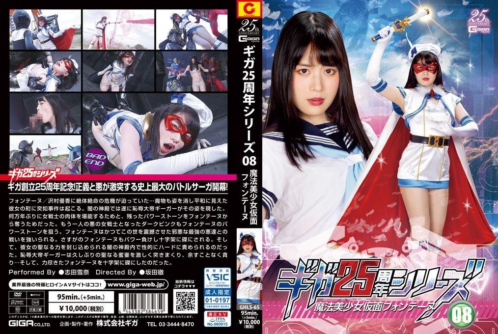GHLS-65 The Memorial Movie of 25th Anniversary 08 -Beautiful Witch Girl Fontaine Yukina Shida