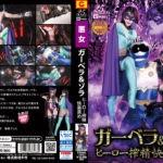 GHLS-68 Gerbera & Zora -Hero Pleasure Torture with Squeezing Energy Kyouko Maki, Arisu Shiina