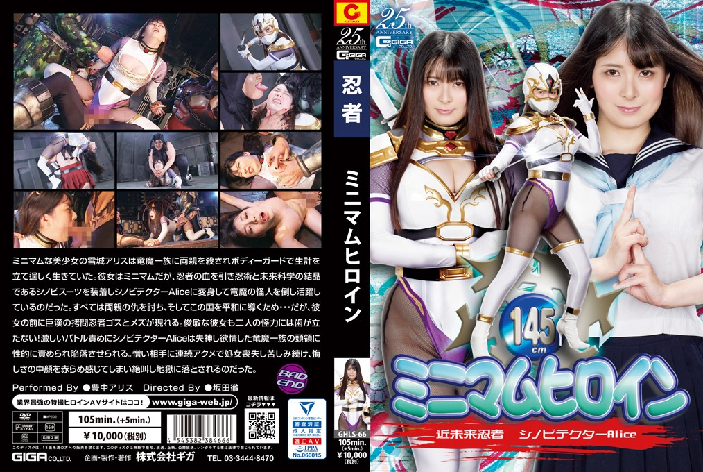 GHLS-66 Minimum Heroine -Ninja Tector Alice Arisu Toyonaka