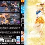 GHLS-74 Sailor Uenus -Golden Planet Falls Twice- Yuha Kiriyama, Mio Ichijyo