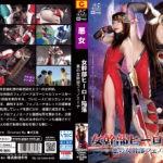 GHLS-75 Female Cadre Hero Surrender -Evil Female Cadre Phenomena- Tsukasa Nagano