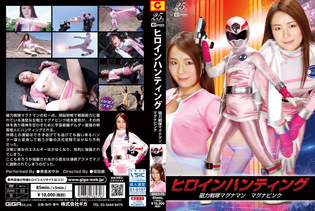 GHLS-79 Heroine Hunting -Magnaman -Magna Pink Ayami Mikura