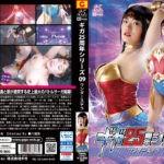 GHLS-77 The Memorial Movie of 25th Anniversary 09 -Wonder Stella Yua Asakura
