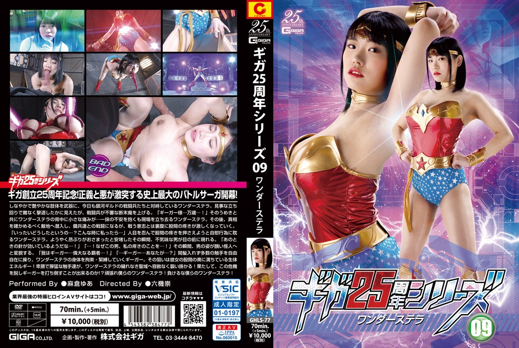 GHLS-77 The Memorial Movie of 25th Anniversary 09 -Wonder Stella Yua Asakura