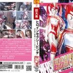 ZEOD-84 Heroine Sexy Pinch -Space Mother Astro Mam Akari Niimura