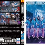 GHLS-83 Low-Ranking Female Corp