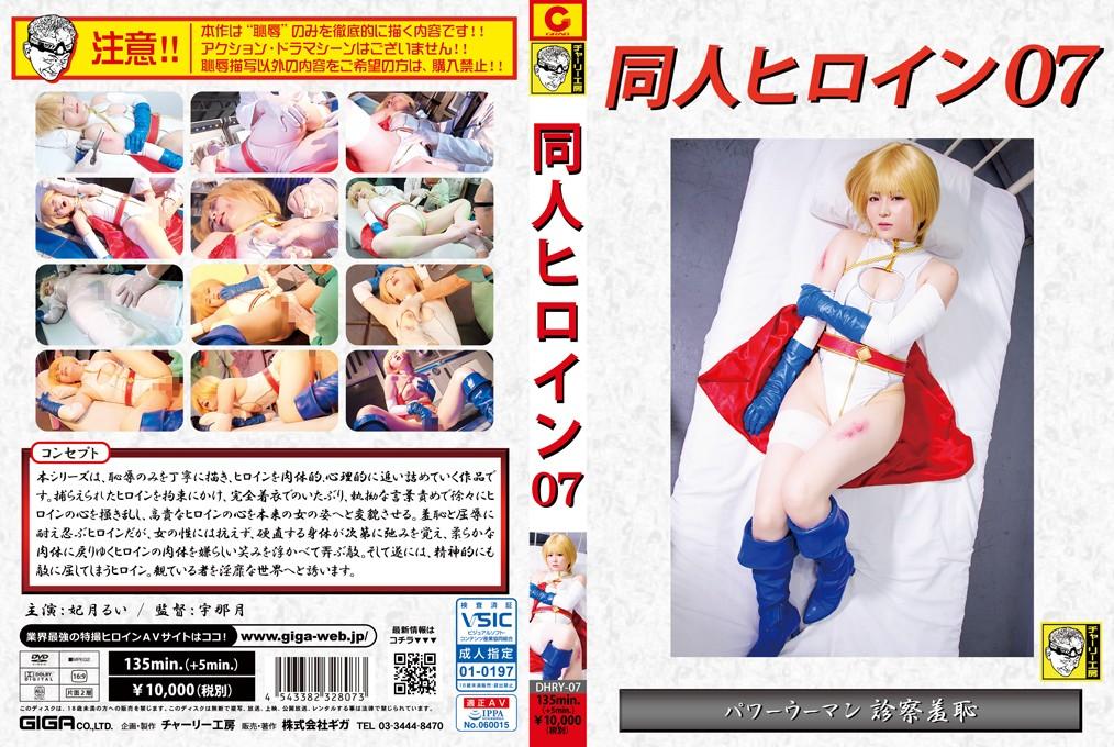 DHRY-07 Doujin Heroine 07 Power Woman Rui Hiduki