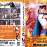 ZATS-37 Burning Action Super Heroine Chronicles 37 -Sailor Striker Tomoko Kato
