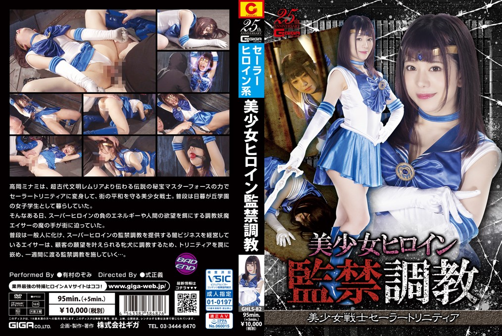 GHLS-82 Beautiful Girl Heroine Confinement Training -Sailor Trinitia Nozomi Arimura