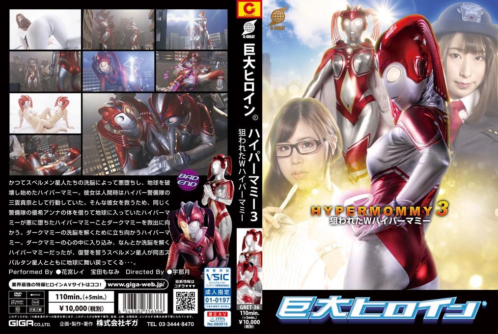 GRET-36 Gigantic Heroine (R) HYPERMOMMY3 Targeted W HYPERMOMMY Rei Hanamiya, Monami Takarada