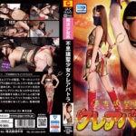 GHLS-92 Wonder Holy Girl Cleapatra Miho Tono