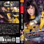 GHLS-80 Heroine Enhanced Suit Destruction -Vega Ranger -Targeted Vega Yellow Arisa Kawasaki