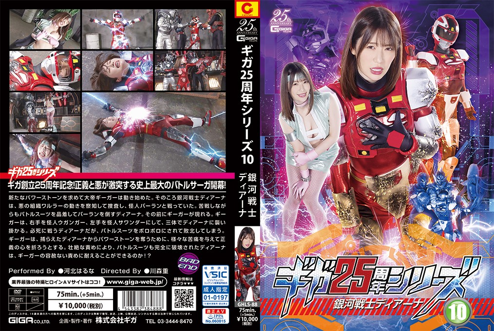 GHLS-88 The Memorial Movie of 25th Anniversary 10 -The Galaxy Fighter Diana Haruna Kawakita