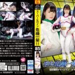 THP-85 Super Heroine in Grave Danger!! Vol.85 Charge Man -Charge Mermaid Yukina Shida