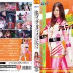 ZESS-02 Heroine Ultimate Pinch -Blow Ranger -Blow Pink can't Love Anyone- Ayaka Mochiduki, Sousuke Azuma
