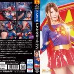 GHLS-90 Accel Girl -Dark Fighter Revenge Akari Niimura