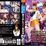 GHLS-91 Beautiful Girl Heroine Sex Toy -Sailor Freesia Ichika Kasagi, Sousuke Azuma