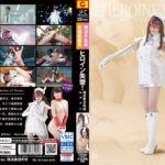 GHLS-95 Heroine Downfall! -Magical Holy Mask Luvan Yuha Kiriyama, Rui Hiduki