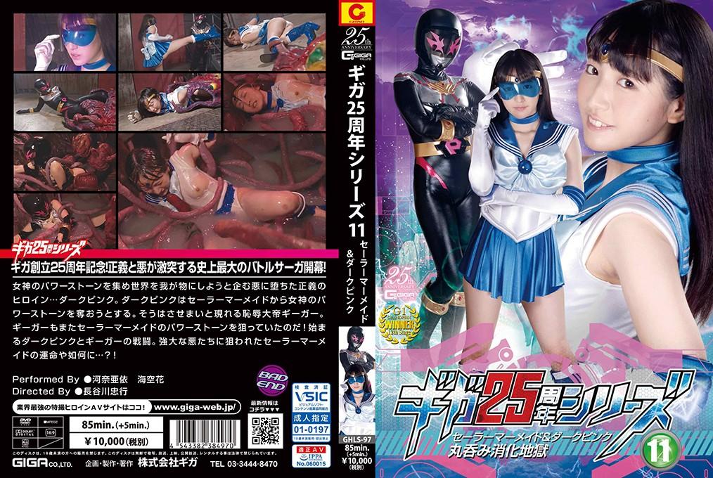 GHLS-97 The Memorial Movie of 25th Anniversary 11 -Sailor Mermaid & Dark Pink -Vorarephilia Hell Ai Kawana, Hana Misora
