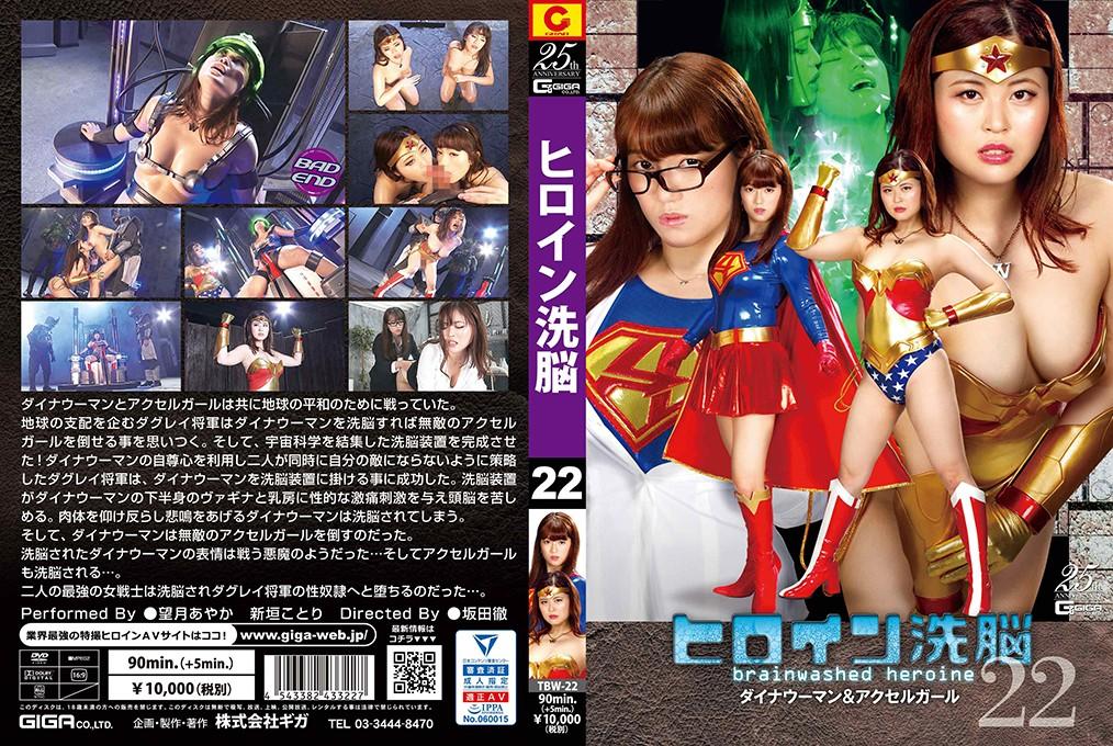 TBW-22 Heroine Brainwash Vol.22 -Dyna Woman & Accel Girl Ayaka Mochiduki, Kotori Aragaki