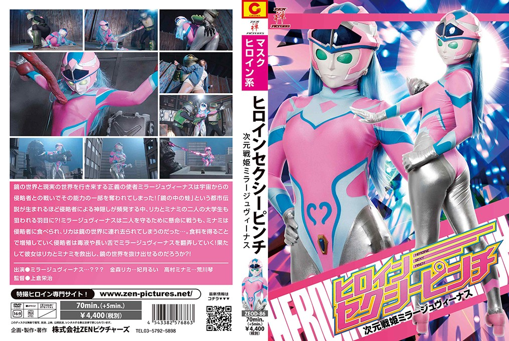 ZEOD-86 Heroine Sexy Pinch -Mirage Venus Rui Hiduki, Koto Arakawa