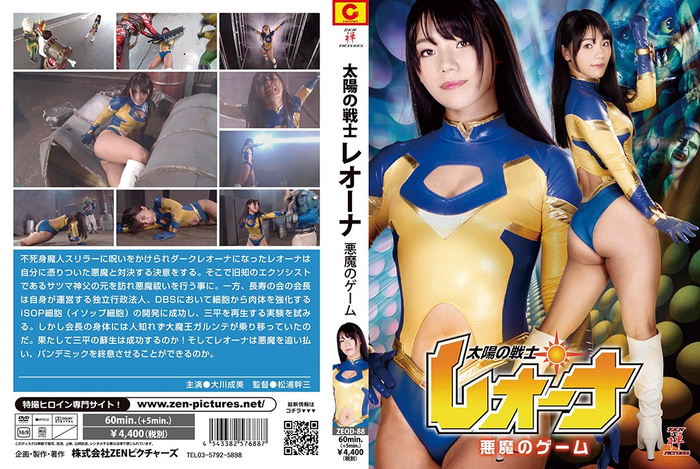 ZEOD-88 Fighter of the Sun Leona -The Devil's Game Narumi Ookawa