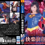 GHLS-99 Heroine Perfect Training -Pleasure addicted Fall -Super Lady Hana Kano