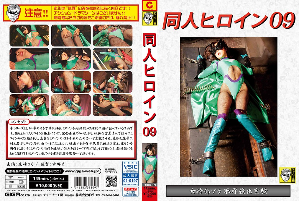 DHRY-09 Doujin Heroine 09 Female Cadre Zora -Enhanced Shameful Experiment Saku Kurosaki