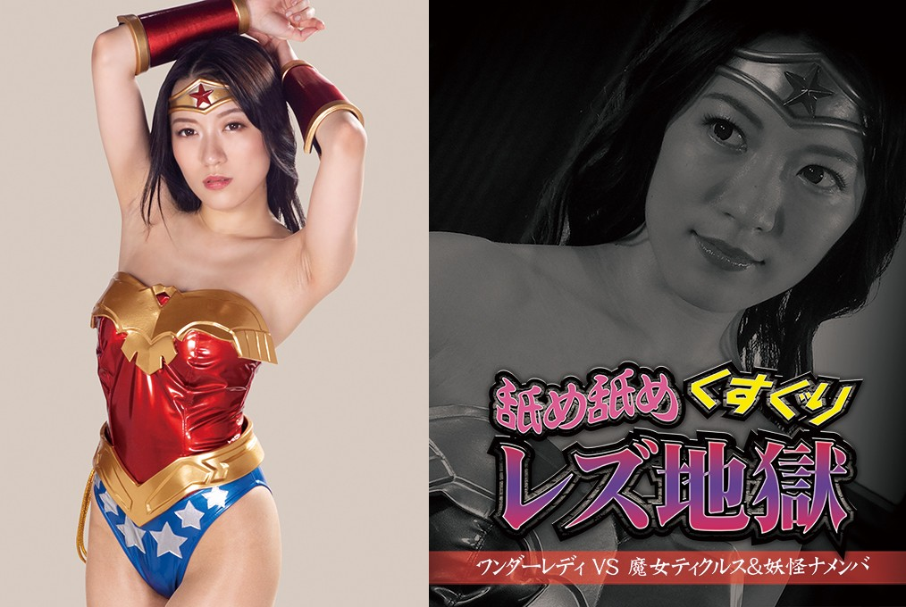 GIGP-18 Licking and Tickling Lesbian Torture -Wonder Lady VS Evil Witch Zyklus & Monster Namenba
