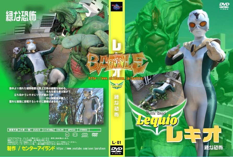 L-01 Requio green terror