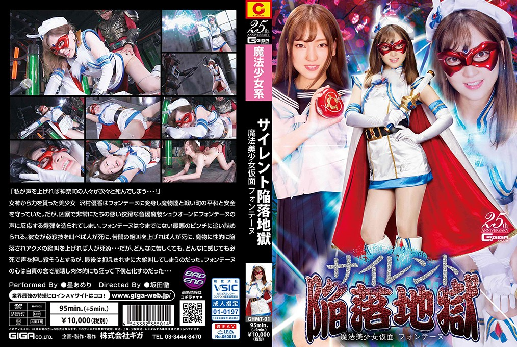 GHMT-01 Silent Surrender Hell -Beautiful Witch Girl Fontaine Ameri Hoshi