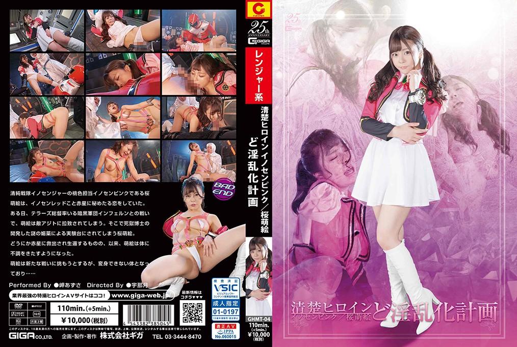 GHMT-04 Pure Heroine Innocen Pink -Prurient Plan Azusa Misaki
