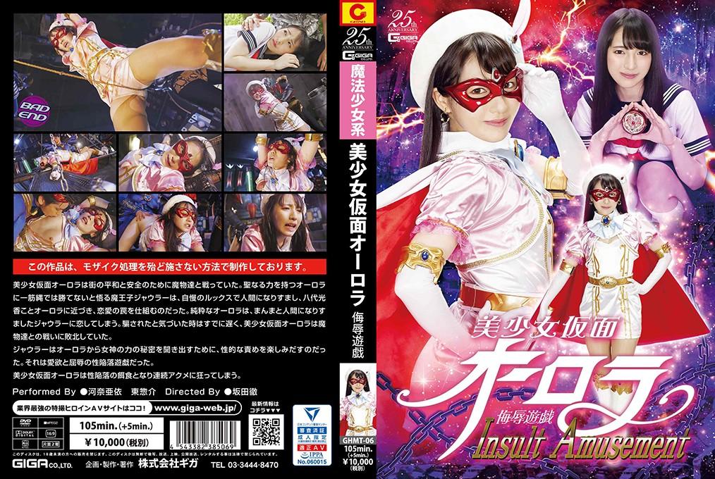 GHMT-06 Beautiful Mask Aurora -Insult Amusement Ai Kawana, Sousuke Azuma