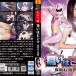 GHMT-15 The Target is Pink -Revenge of Combatants Yuha Kiriyama