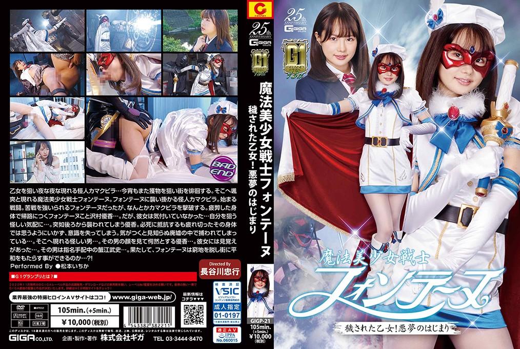 GIGP-21 Beautiful Witch Girl Fontaine -Beginning of Nightmare Ichika Matsumoto