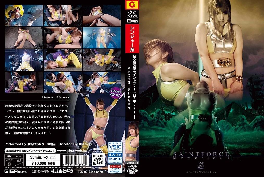 GHMT-14 Saint Force Memories.3 -Doubtful Body, Targeted Holy Woman- Akari Niimura, Hana Kano