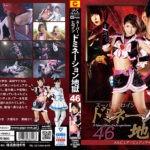 GHMT-13 Superheroine Domination Hell 46 -Melpure! Pure Noir Mitsuki Nagisa, Ruka Ohashi, Saku Kurosaki