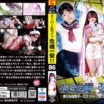THP-86 Super Heroine in Grave Danger!! Vol.86 -Beautiful Mask Aurora -Juiced Holy Power Mirei Nitta