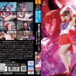 GHMT-16 Sailor Ares -Prurient Masochistic Plan Nozomi Arimura