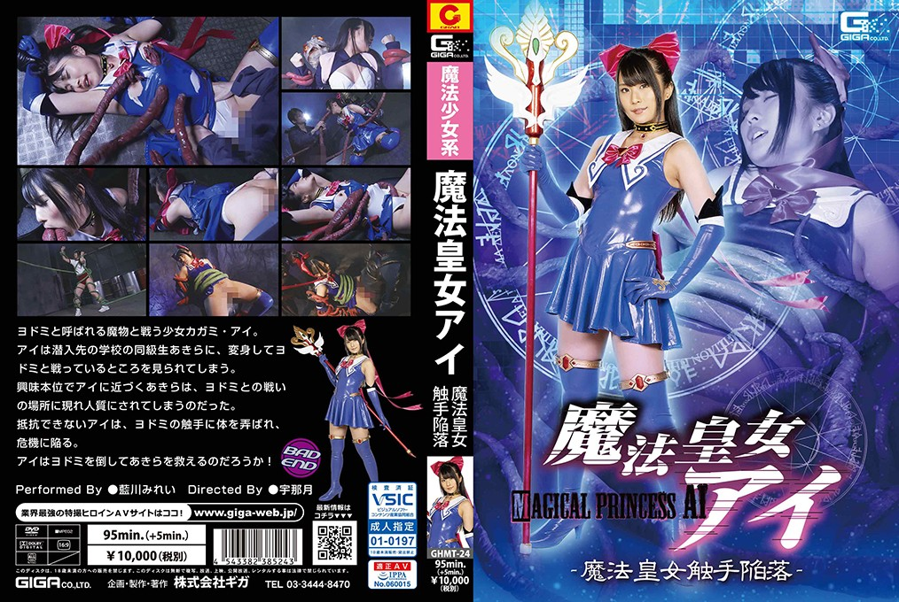 GHMT-24 Imperial Witch Princess Ai -Imperial Witch Princess Tentacle Surrender-