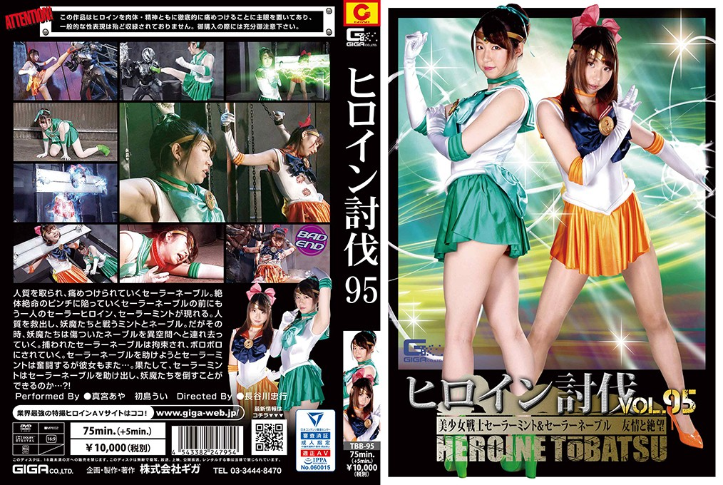 TBB-95 Heroine Suppression Vol.95 Sailor Mint & Sailor Navel -Friendship and Despair