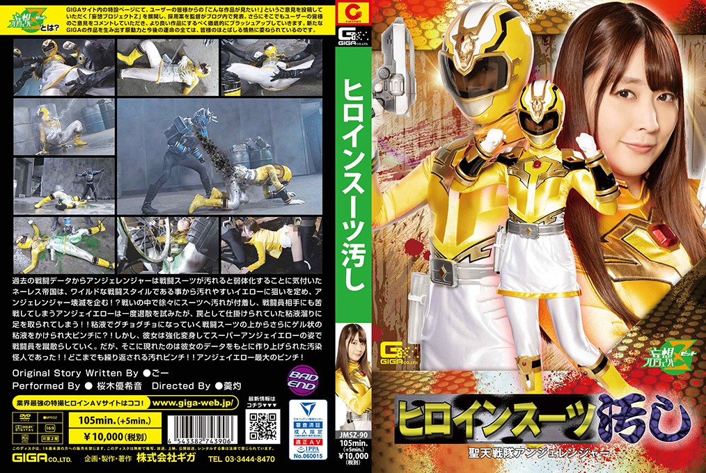 JMSZ-90 Heroine Suit Stained -Angeranger