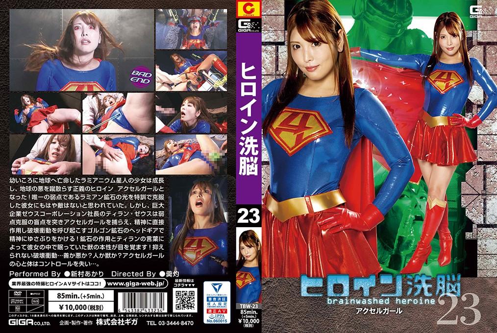 TBW-23 Heroine Brainwash Vol.23 Accel Girl