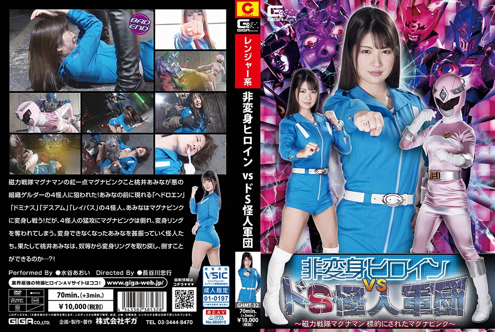 GHMT-32 Non-Transforming Heroine VS Sadistic Monsters Corps -Magna Man -Targeted Magna Pink