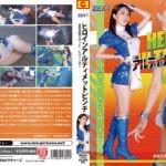 ZESS-04 Heroine Ultimate Pinch -Robot Housekeeper Heroinder