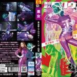 GHMT-33 Evil Female Alien Crowser -Hero Surrender